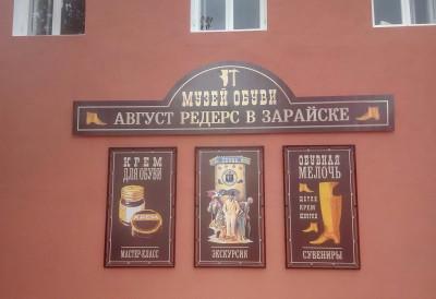 Музей обуви в Зарайске