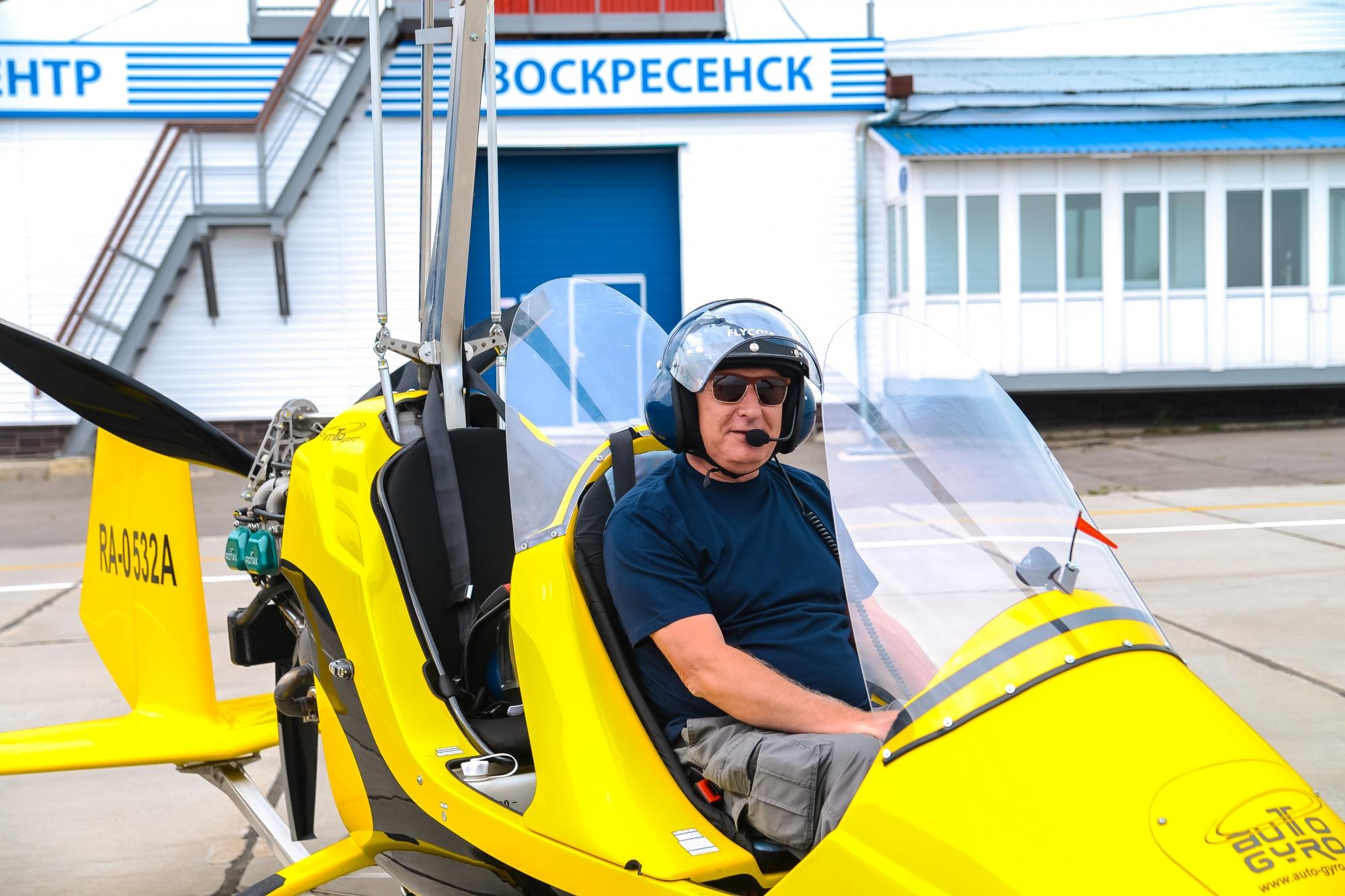 Авиацентр «Воскресенск»
