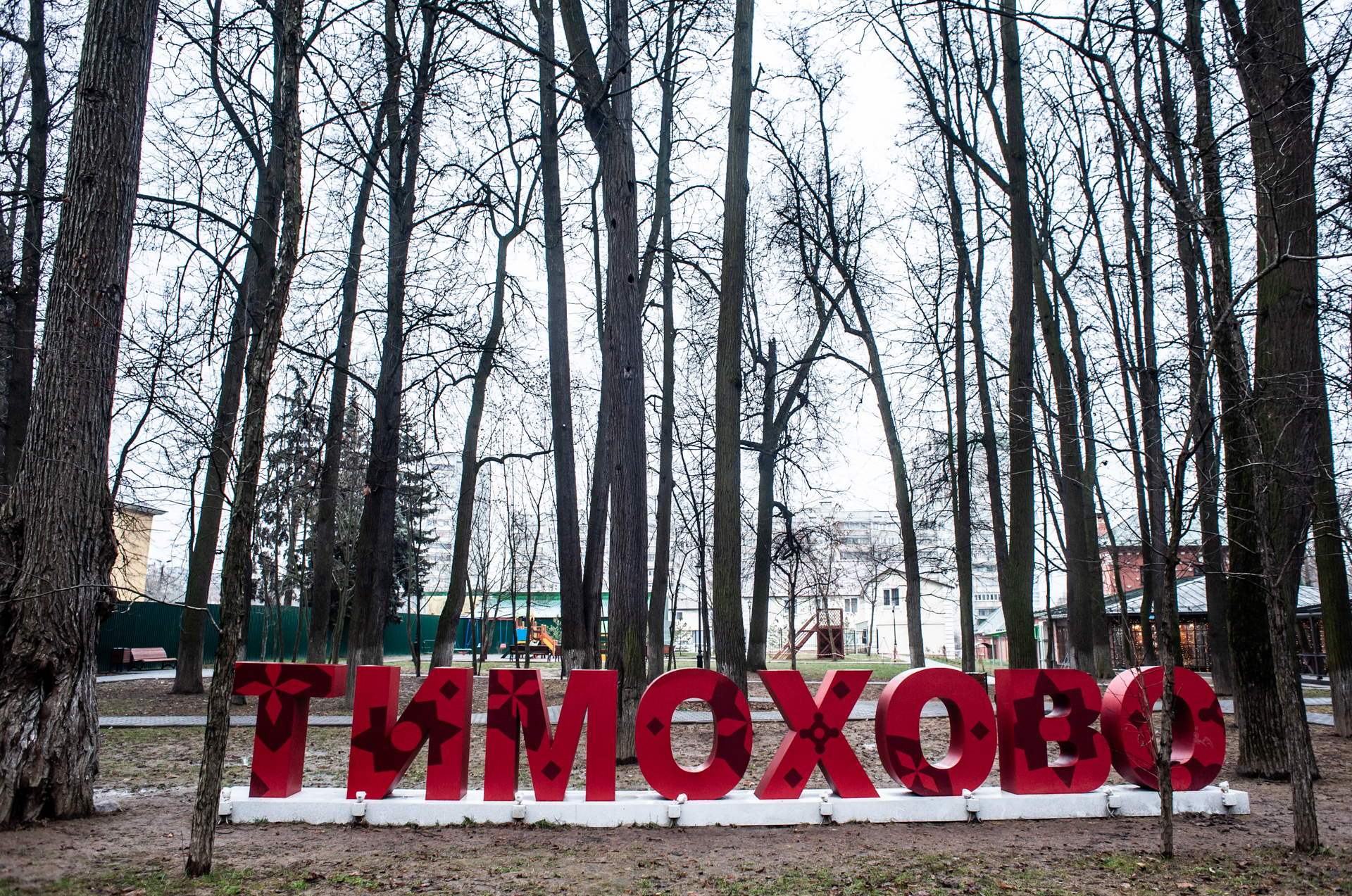 Видное, усадьба Тимохово-Салазкино