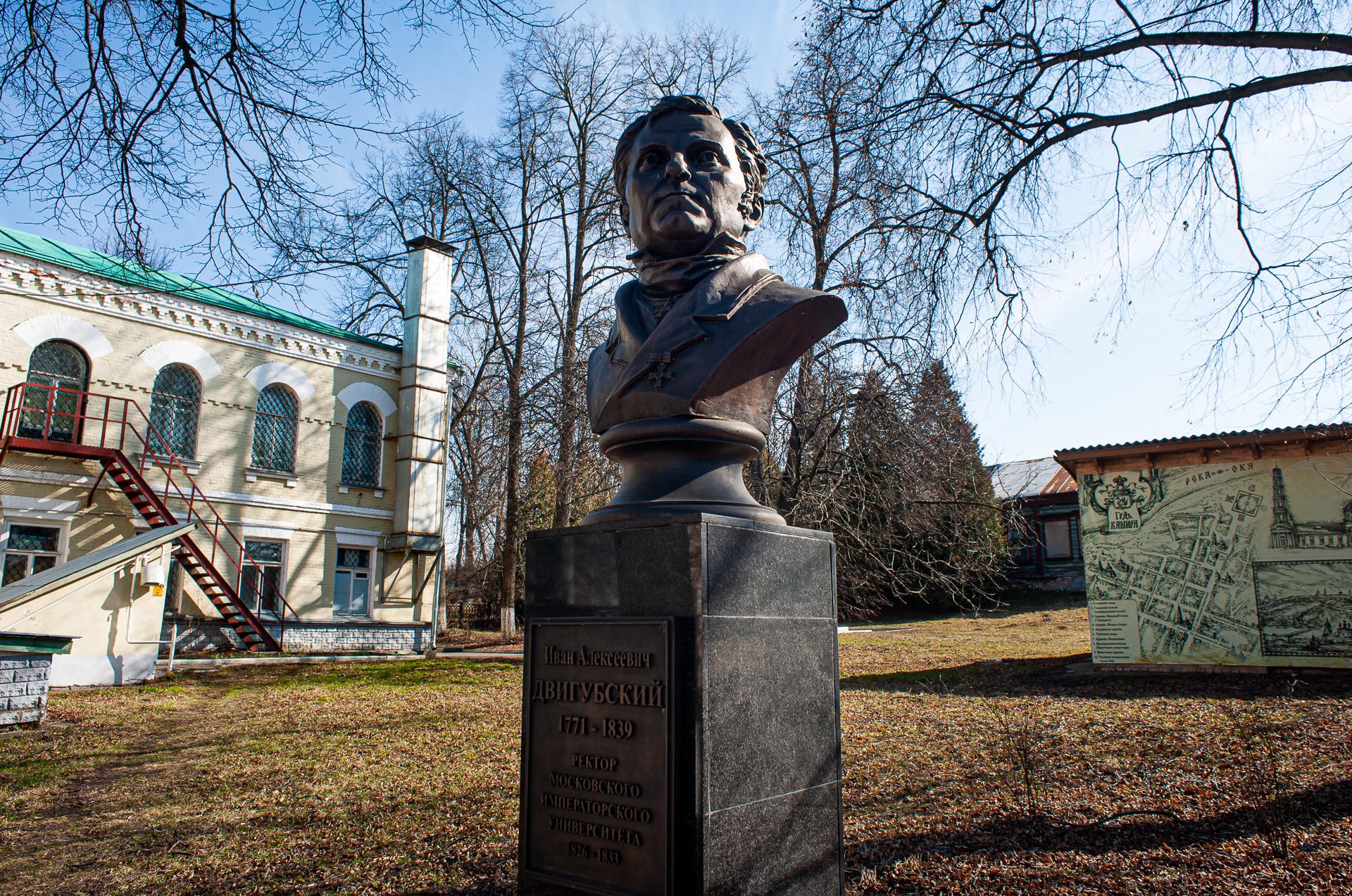 Кашира, Краеведческий музей, Памятник Ивану Алексеевичу Двигубскому