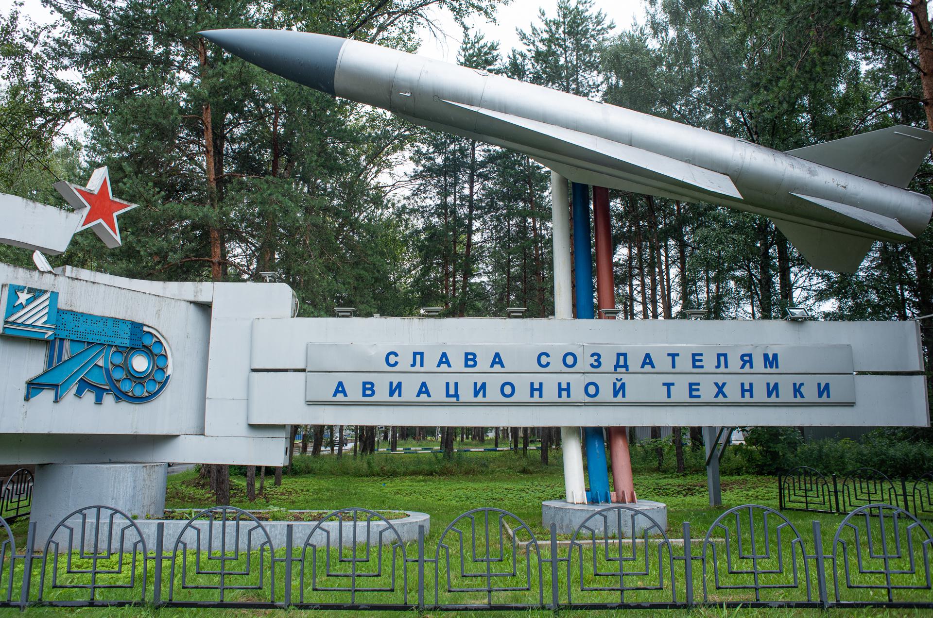 Дубна, Слава создателям авиационной техники
