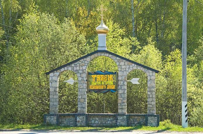 Святой источник в Талеже