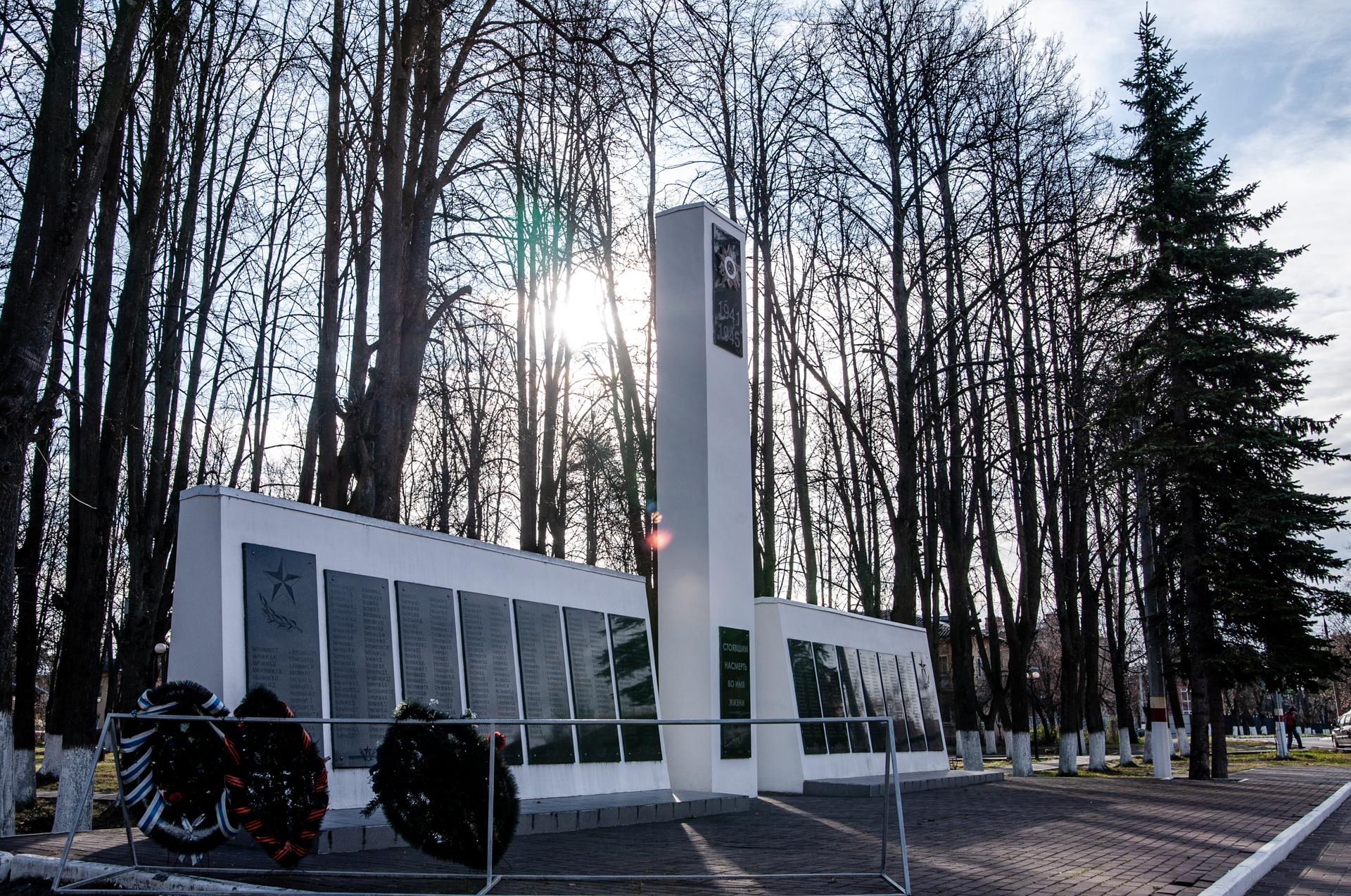 Электрогорск,мемориал Великой Отечественной Войне