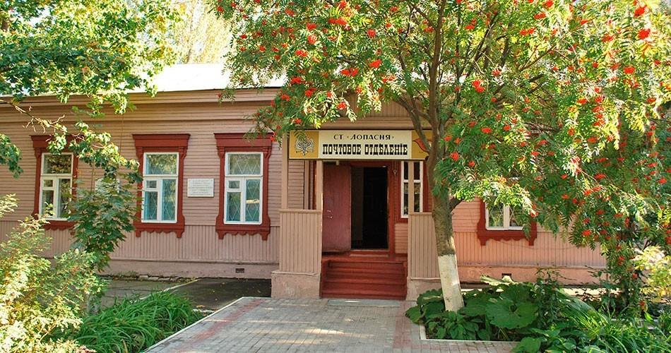 Музей писем А.П. Чехова. Почтово-телеграфное отделение ст. Лопасня