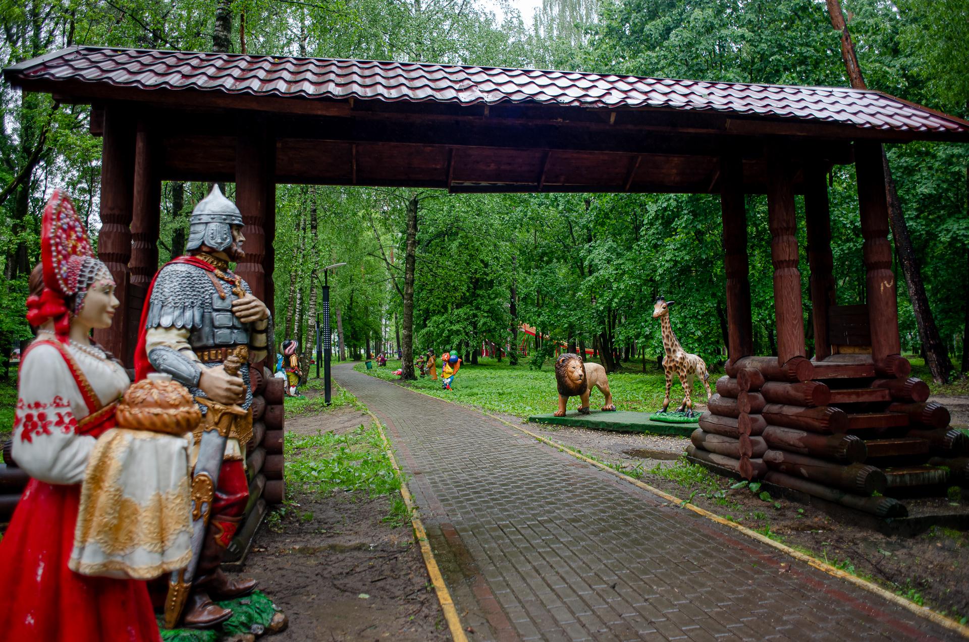 Ногинск, Городской парк Ногинск