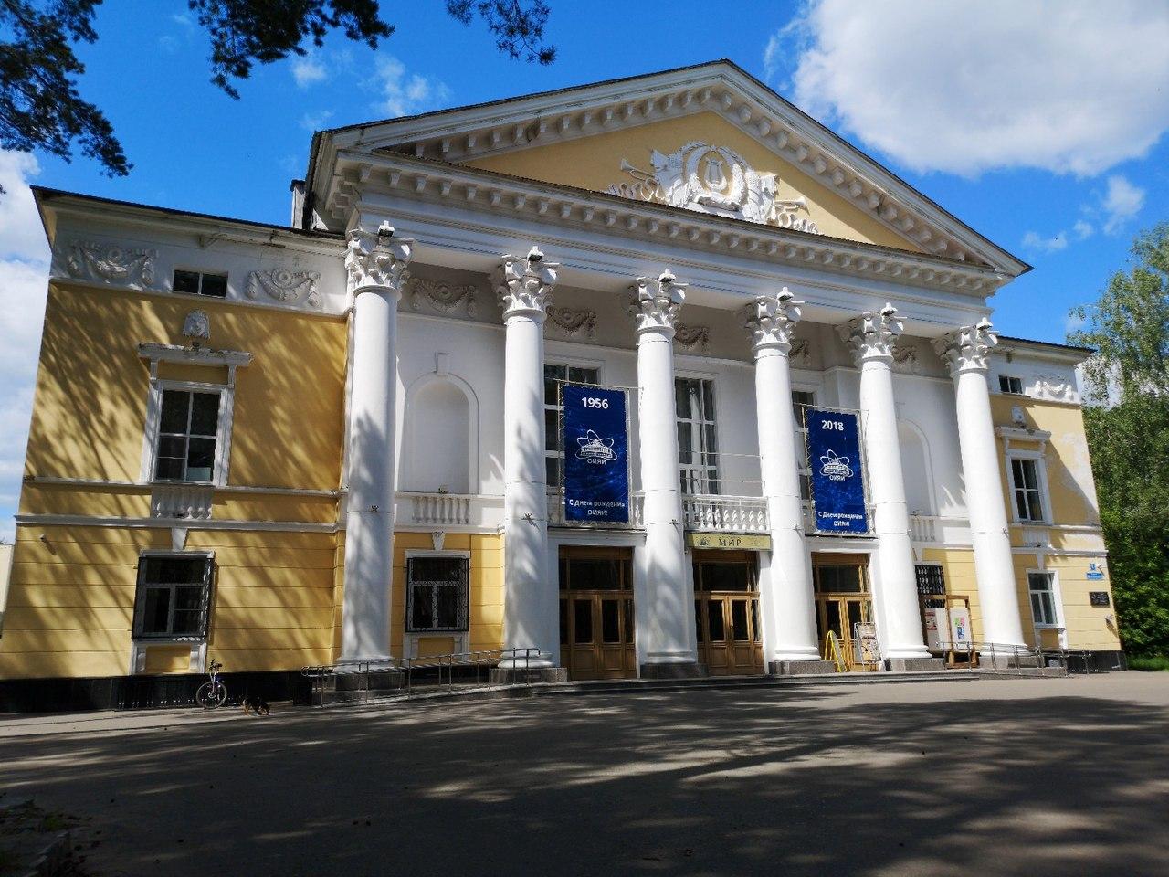 """ДК """"Мир"""" ОИЯИ в Дубне"""