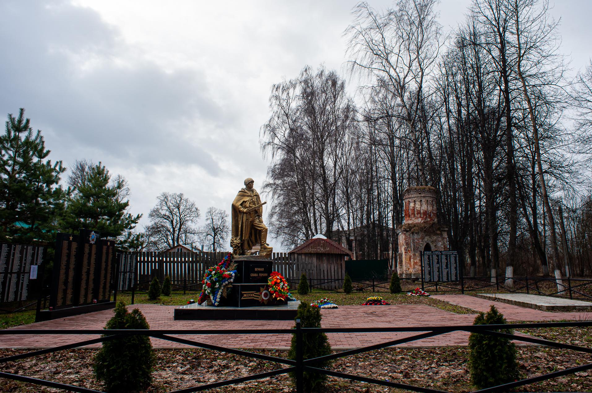 Волоколамский городской округ, усадьба Осташево, мемориал ВОВ