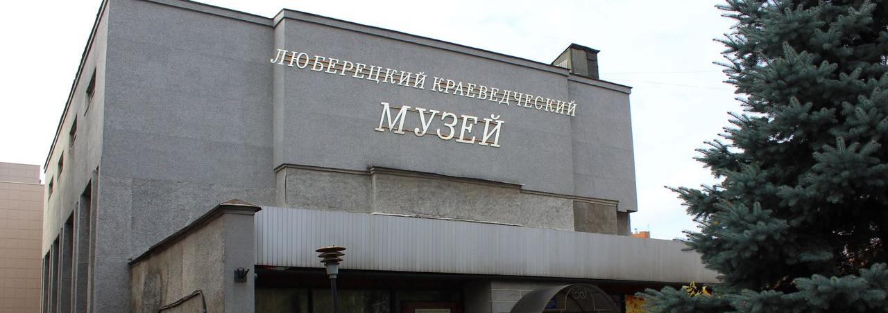 Люберецкий краеведческий музей