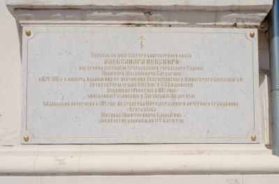 Егорьевск, Собор Александра Невского