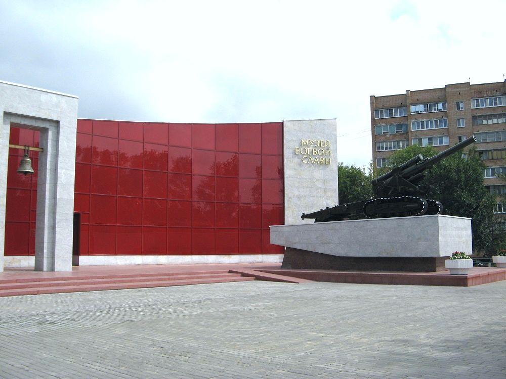 Музей боевой славы в Коломне
