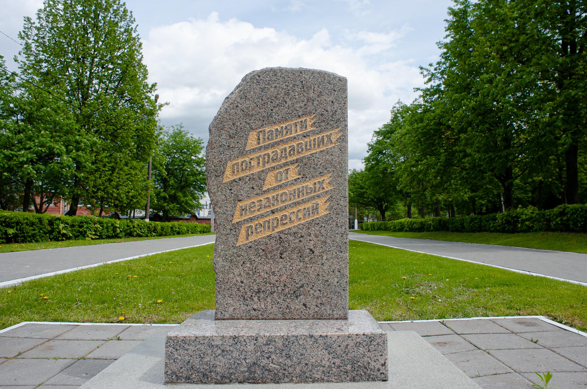 Коломна, Мемориальный парк, Памятник пострадавшим от незаконных репрессий