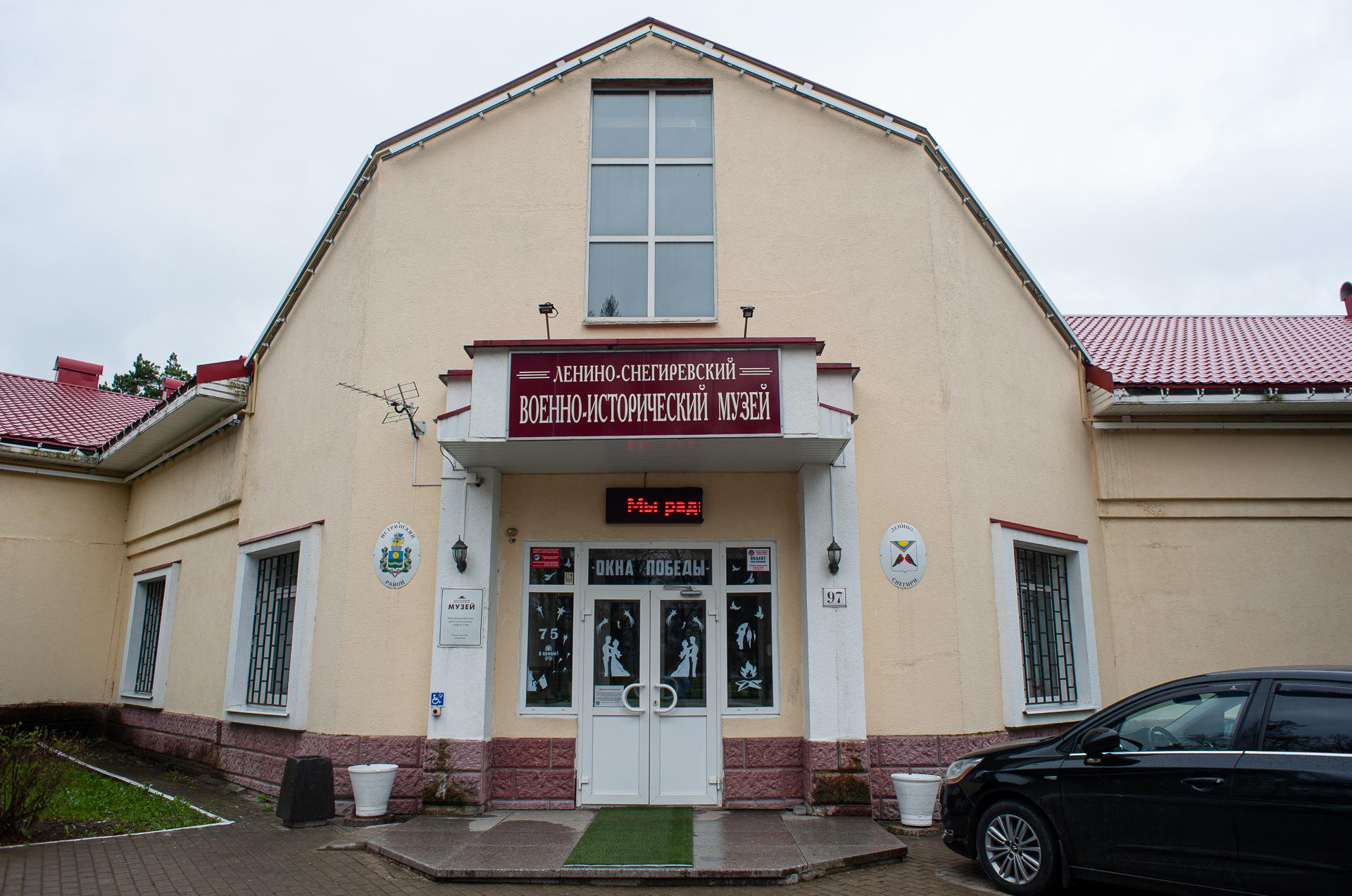 Снегири, Рубеж Славы, Военно-Исторический музей