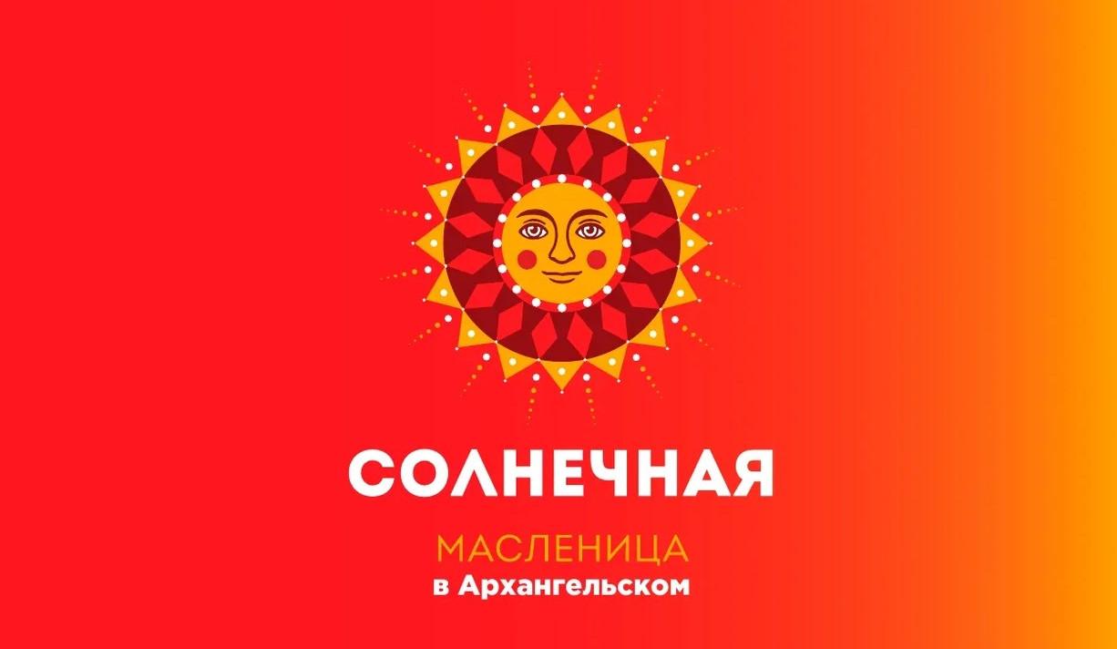 Солнечная Масленица в Архангельском