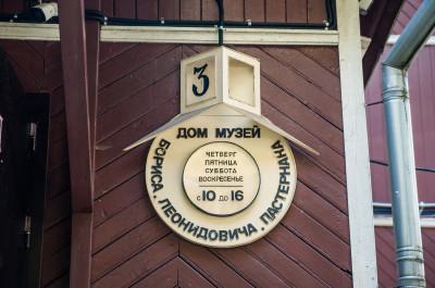 Переделкино, Дом-музей Пастернака