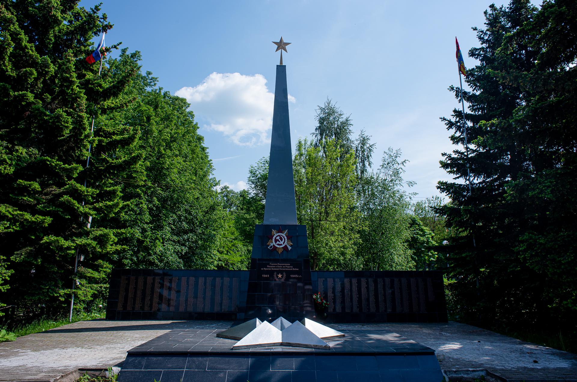 Яхрома,мемориал ВОВ