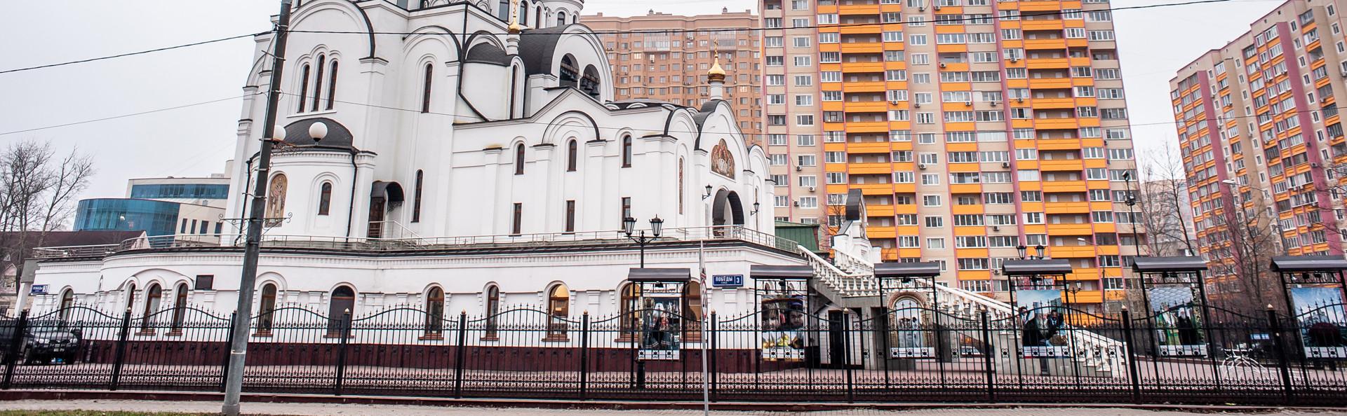 Реутов, Храм Святой Троицы