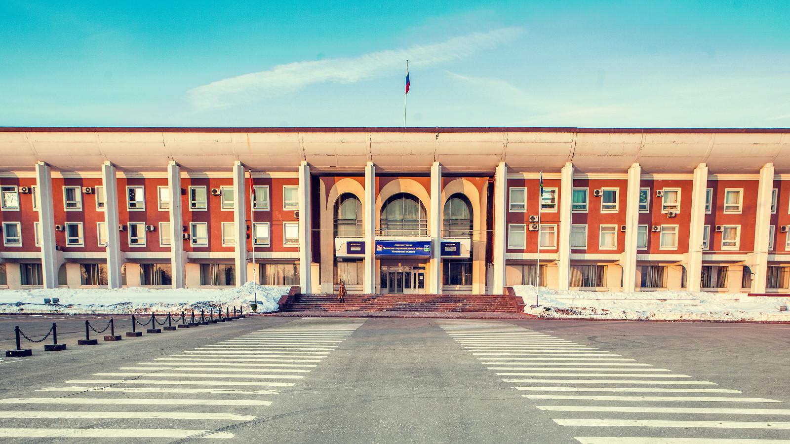 Чехов, здание администрации