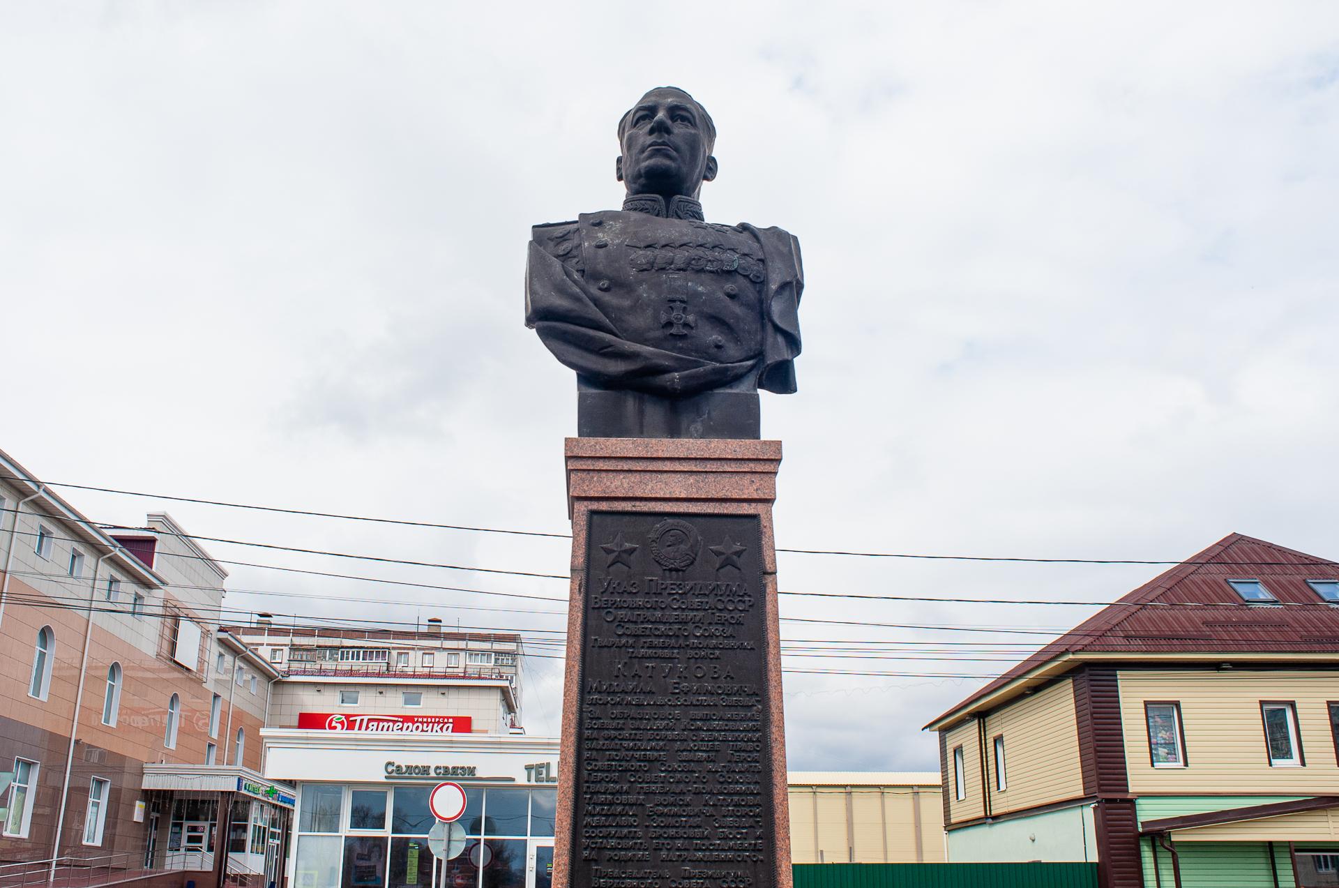 Озёры, памятник Катукову М.Е.