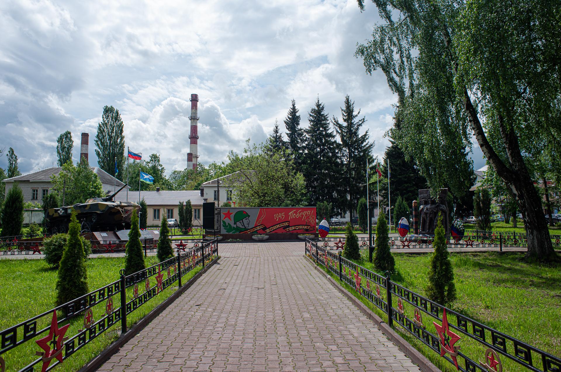 Чехов, мемориал ВОВ