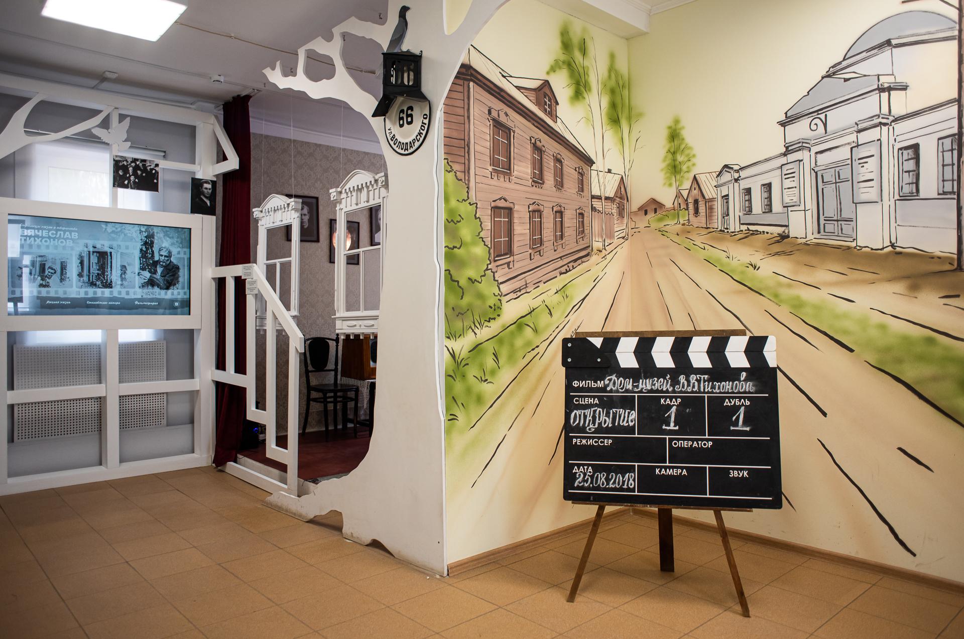 Павловский Посад, Дом-музей В.Тихонова
