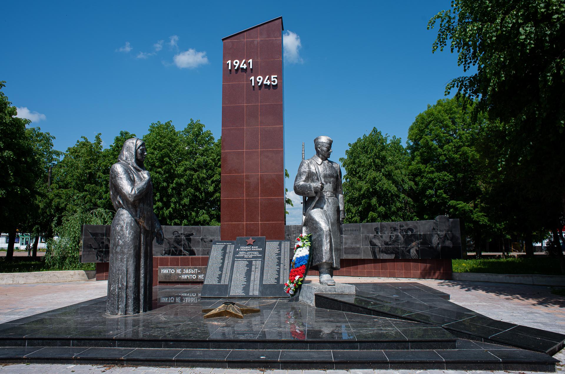Лотошино, мемориал ВОВ
