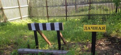 Антимузей «Станция Дачная»