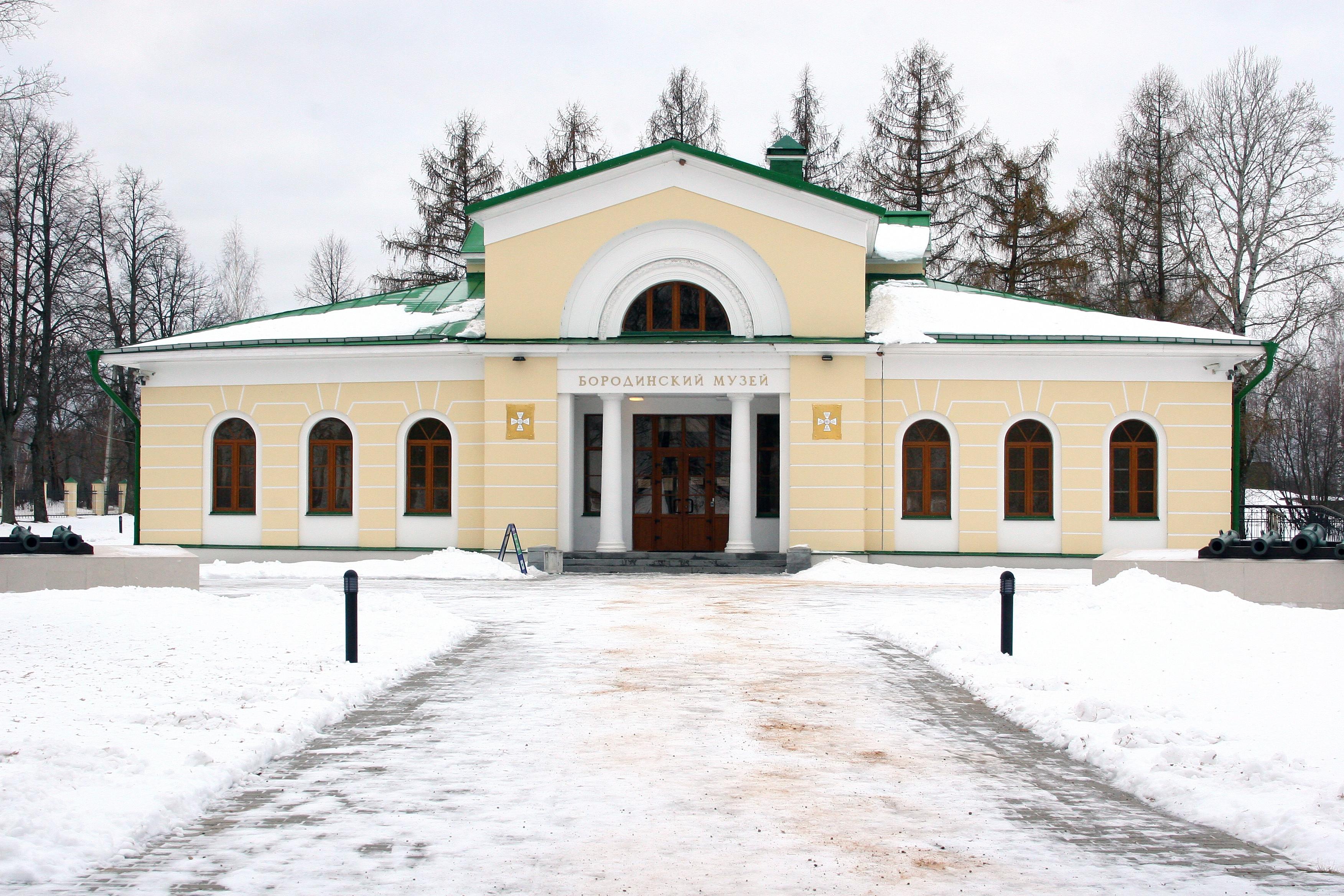 Музей «Бородинское поле»