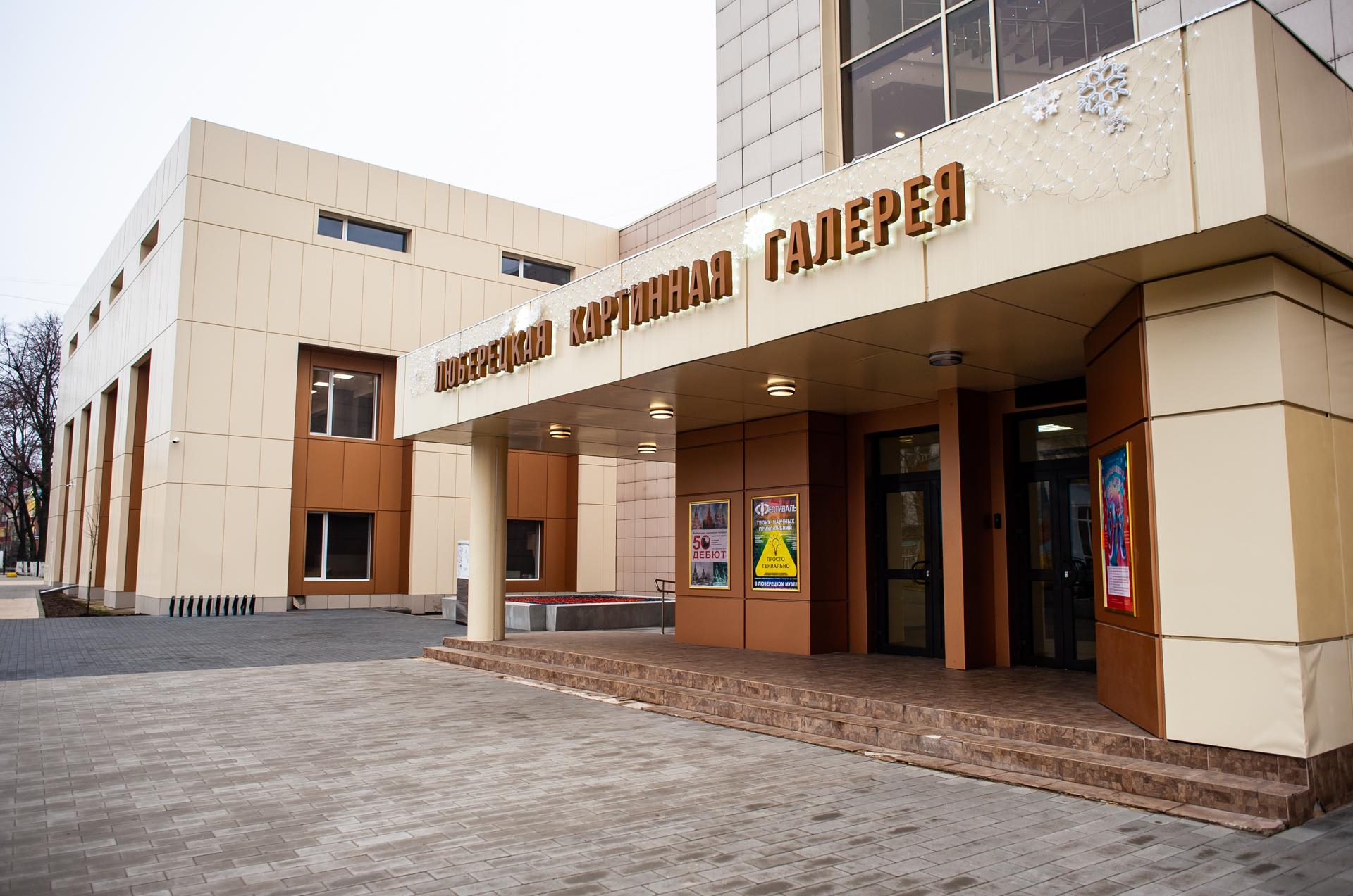 Люберцы, Музейно-выставочный комплекс