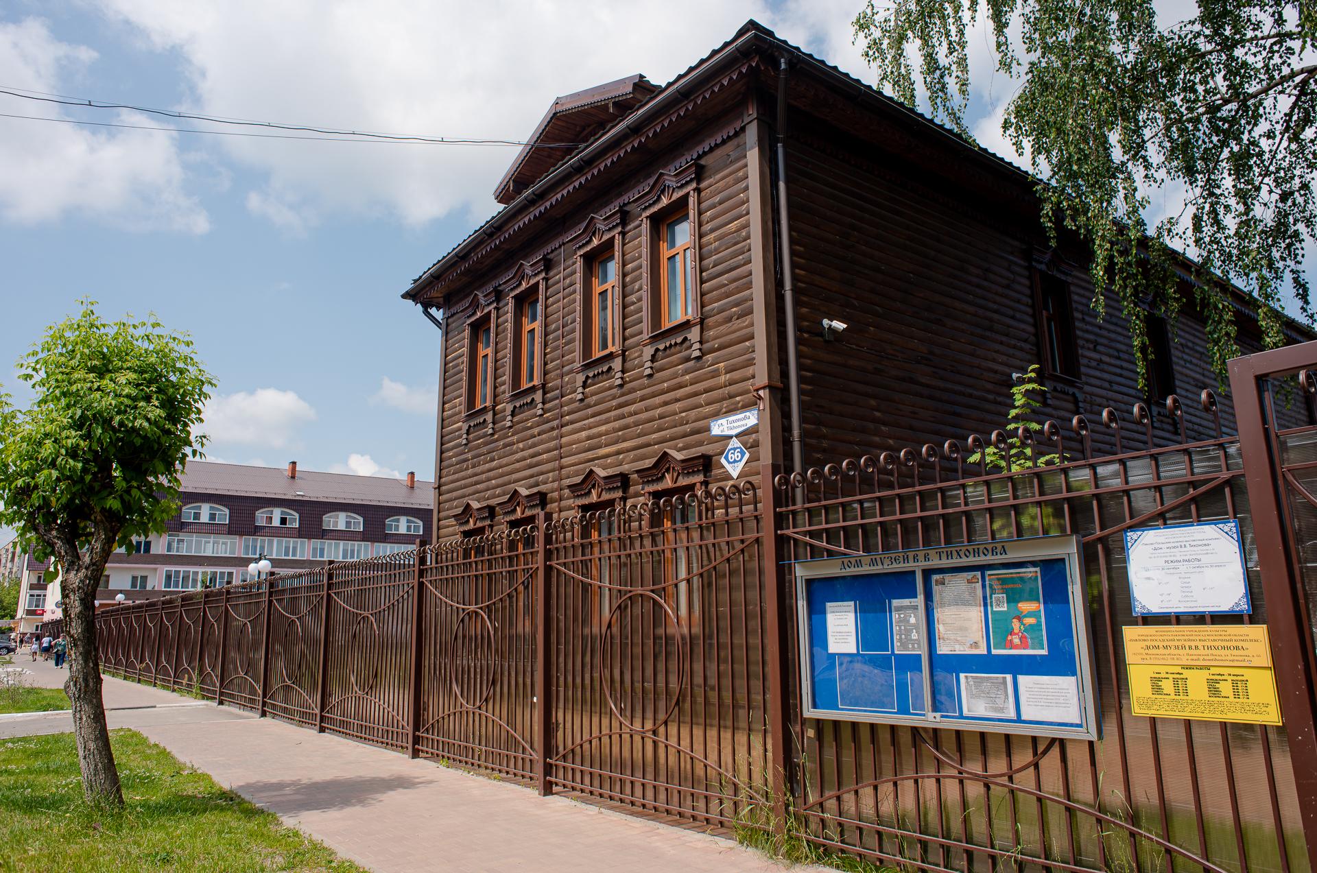 Павловский Посад, дом музей В.В.Тихонова