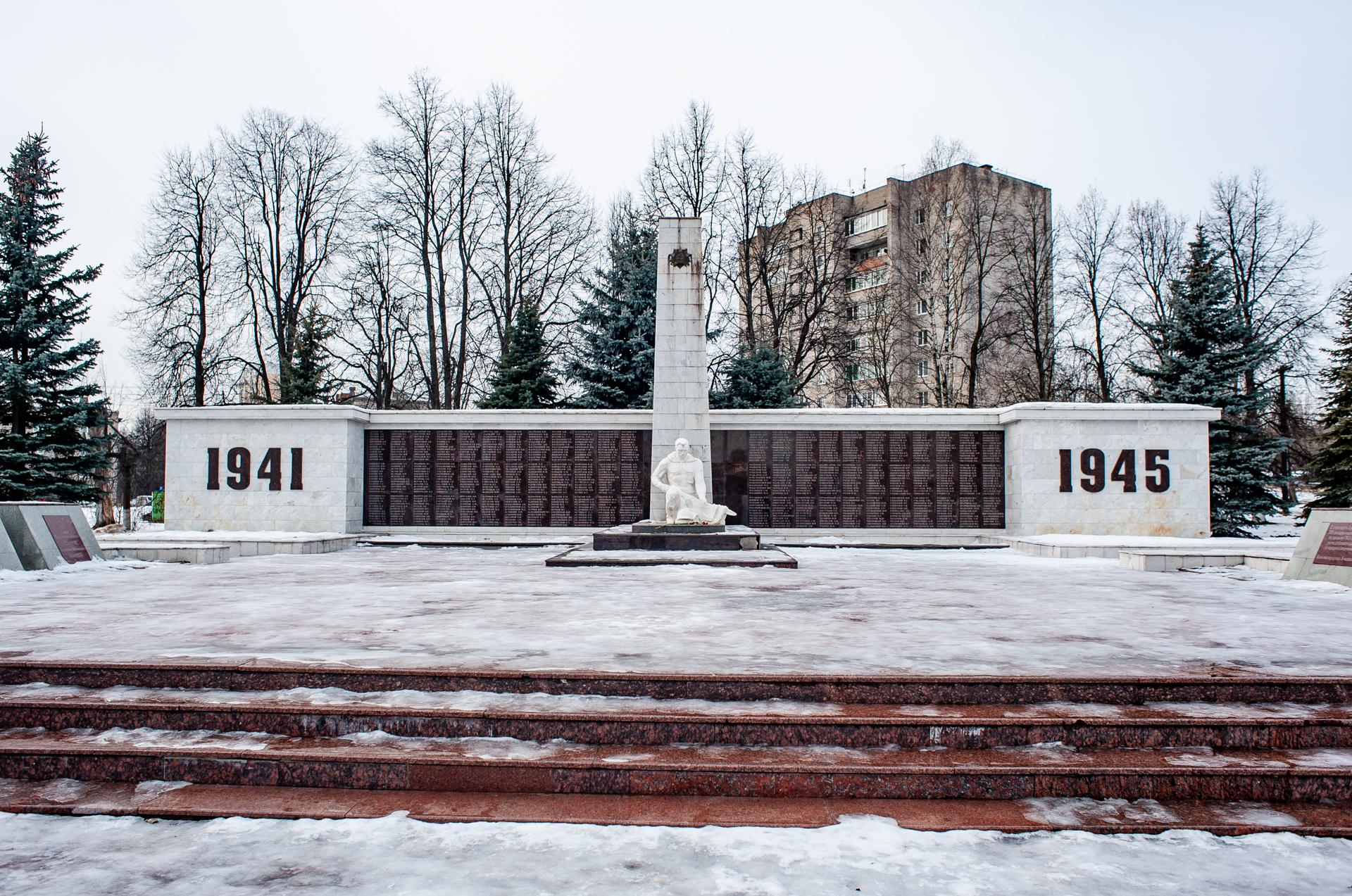 Красноармейск, мемориал ВОВ