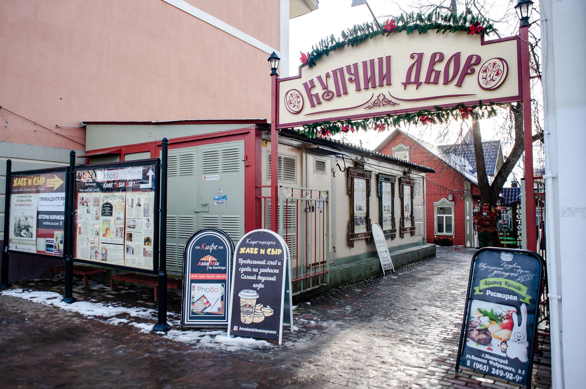 Звенигород, Купчий Двор