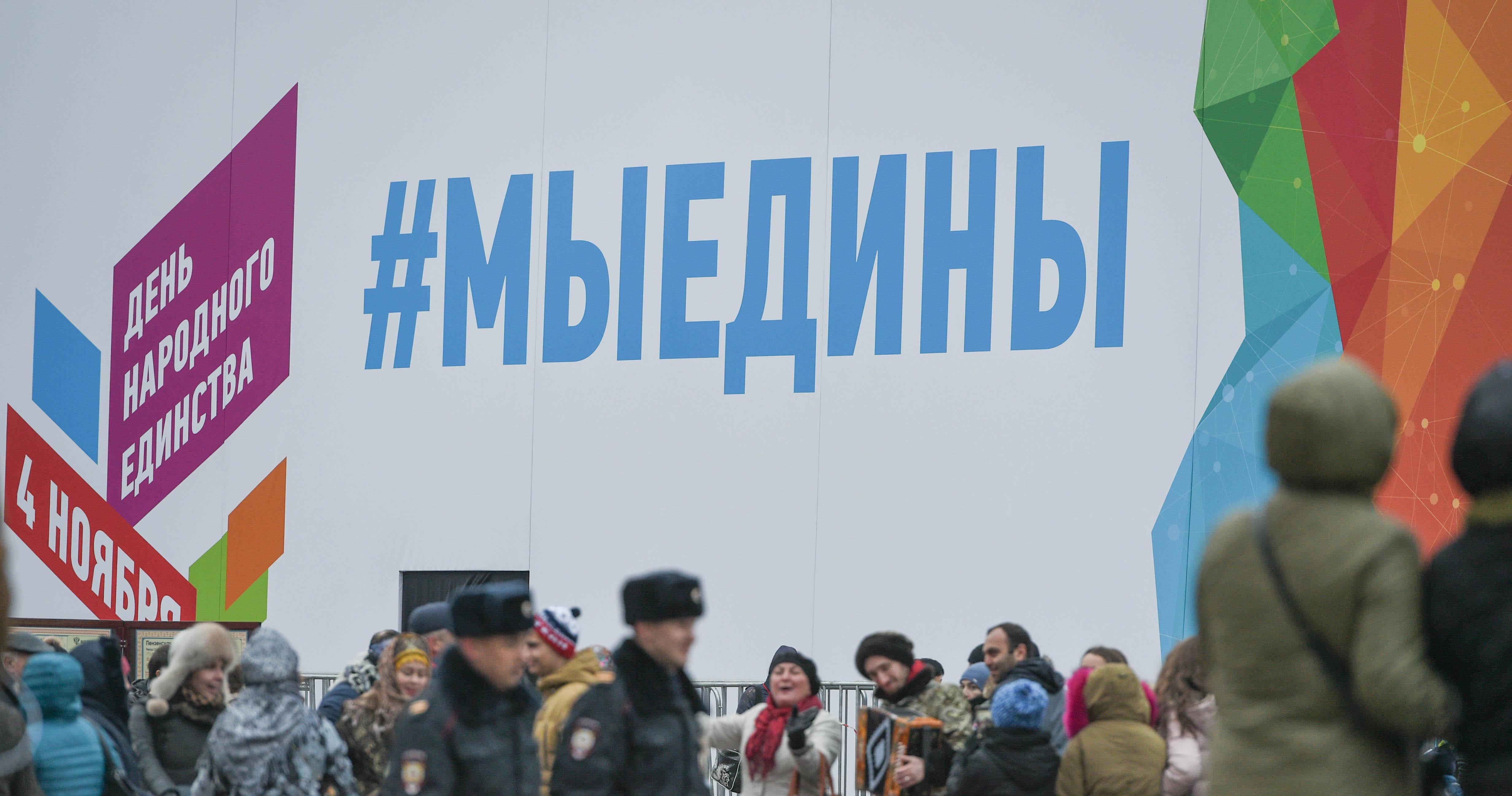 Празднование Дня народного единства в центре Москвы