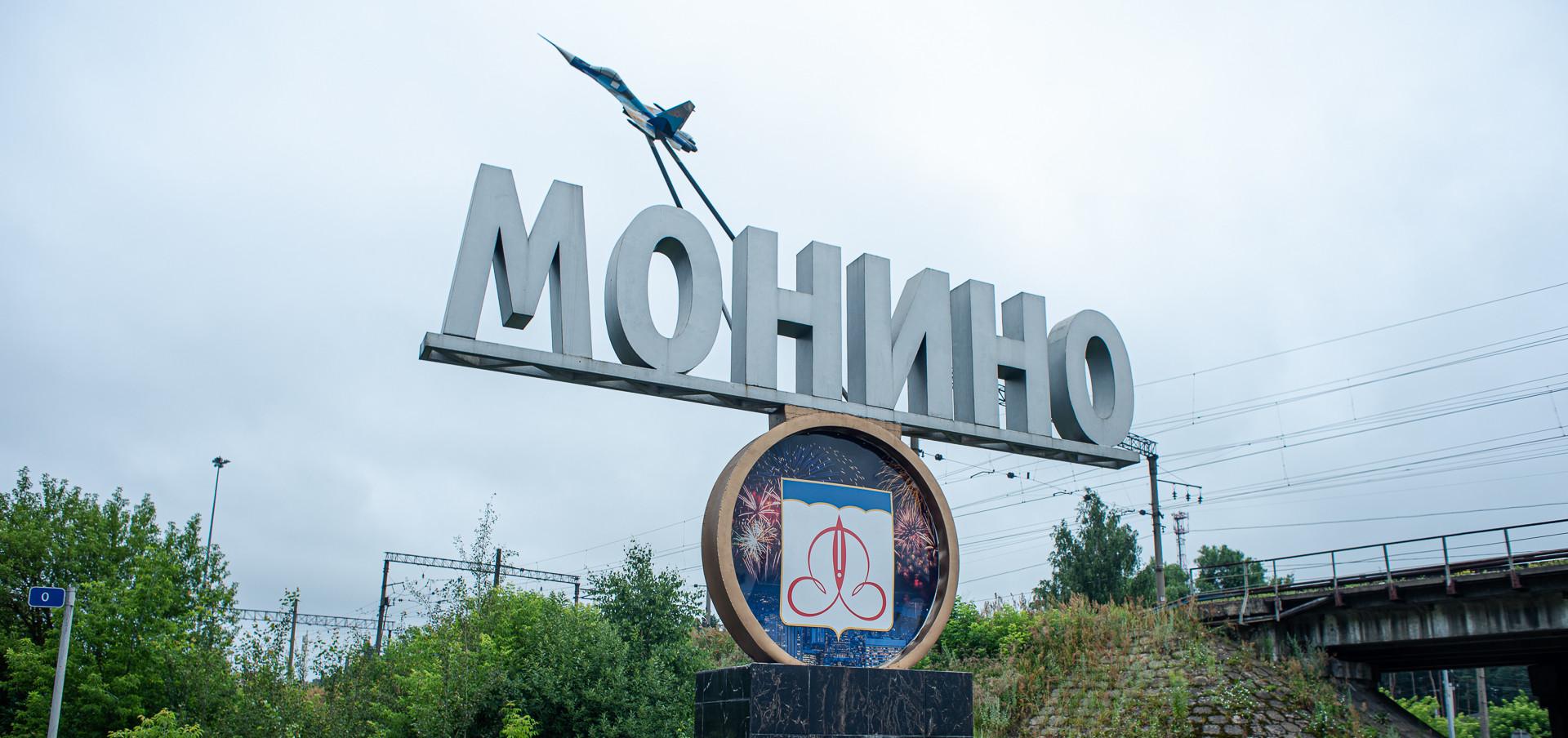 Монино