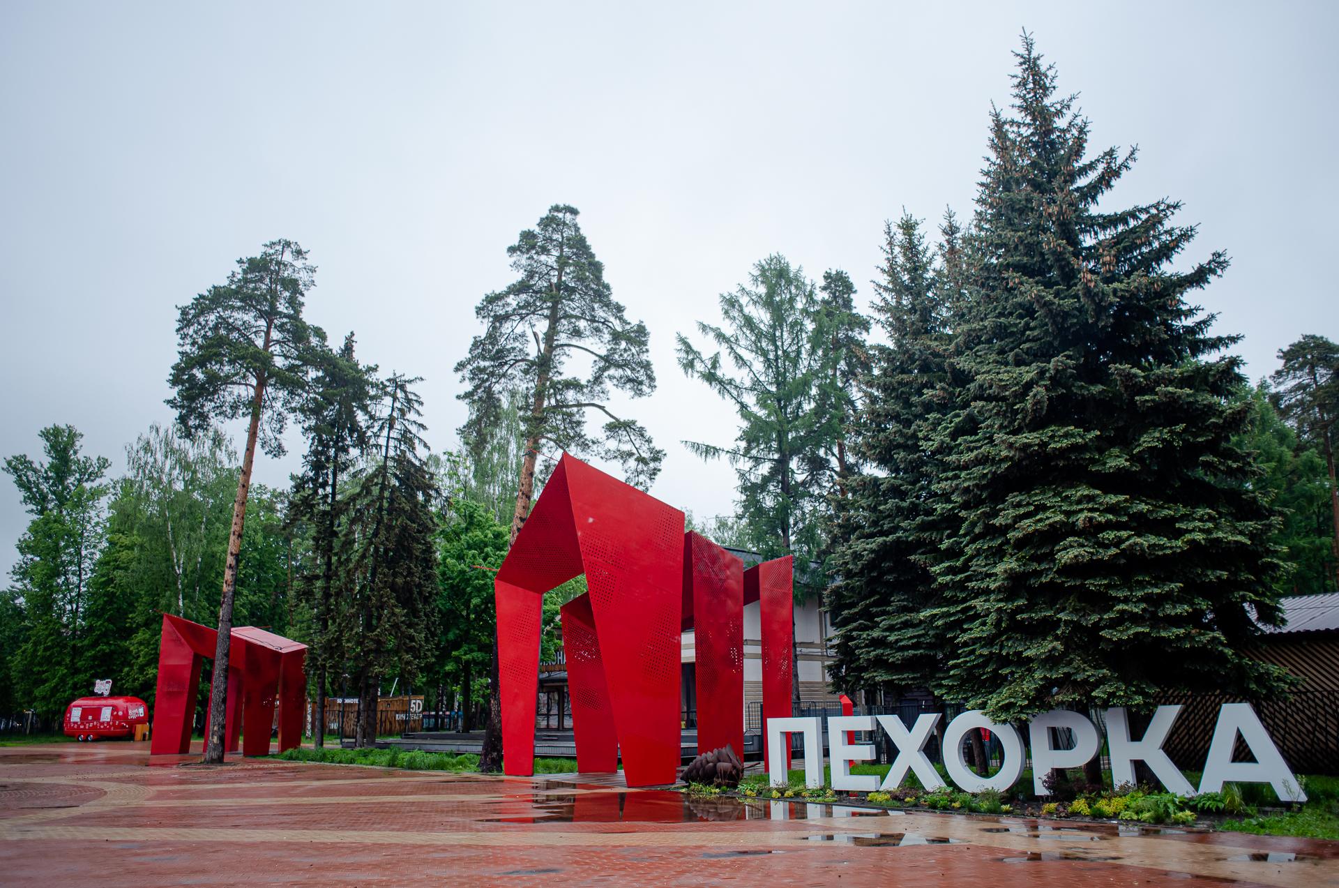 Балашиха, парк Пехорка