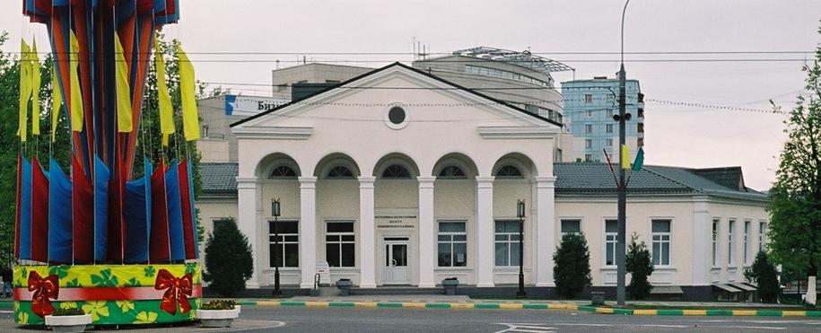 Ленинский районный историко-культурный центр