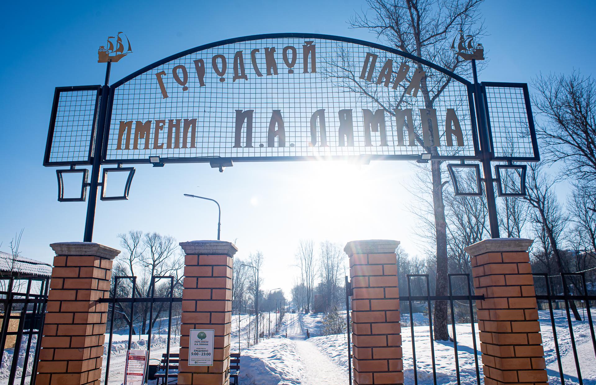 Яхрома,парк Лямина
