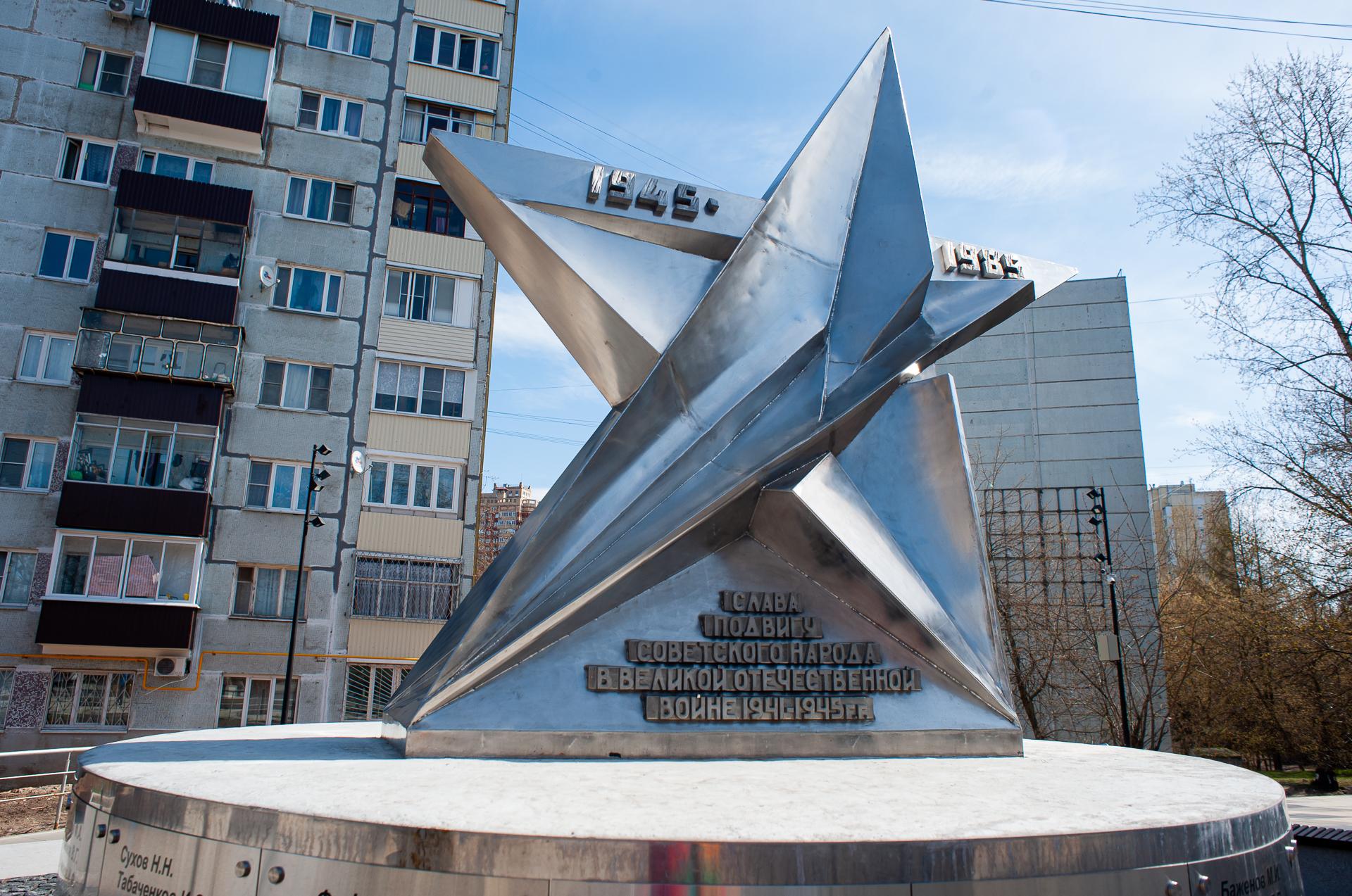 Лыткарино, мемориал Звезда
