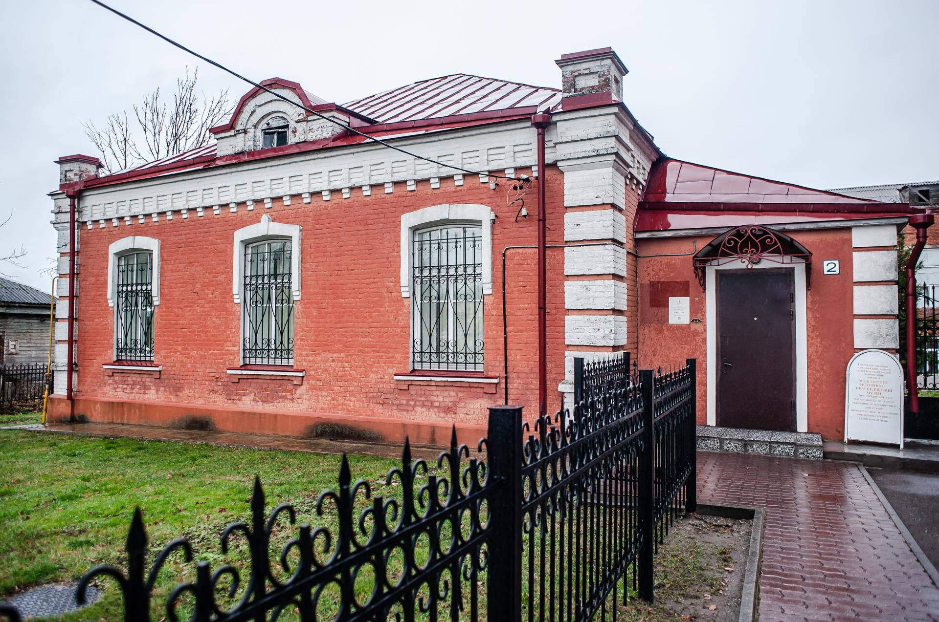 Можайск. Историко-Краеведческий музей
