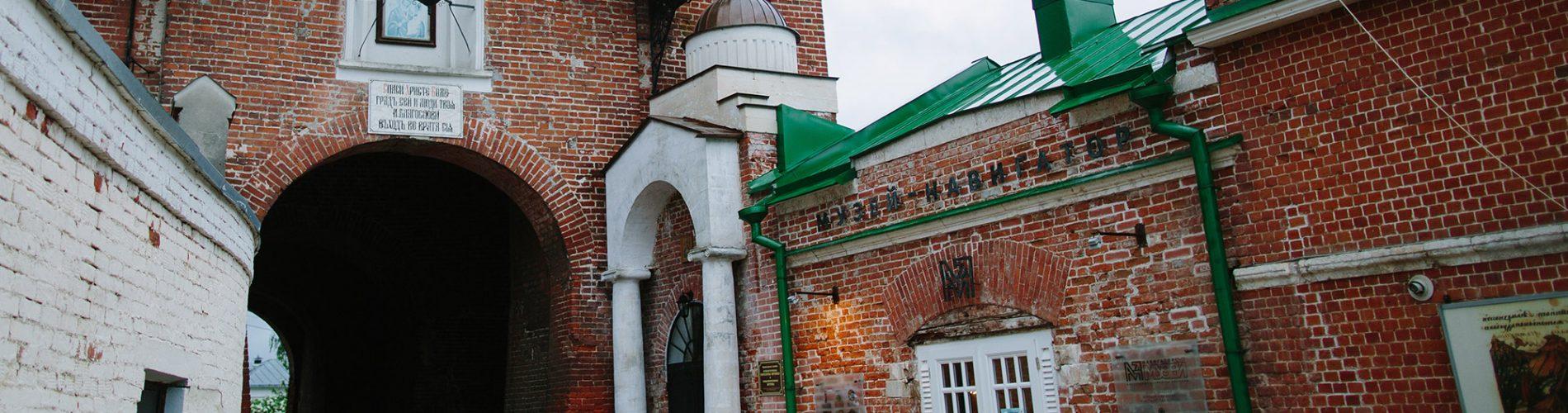 Музей «Навигатор» в Коломне