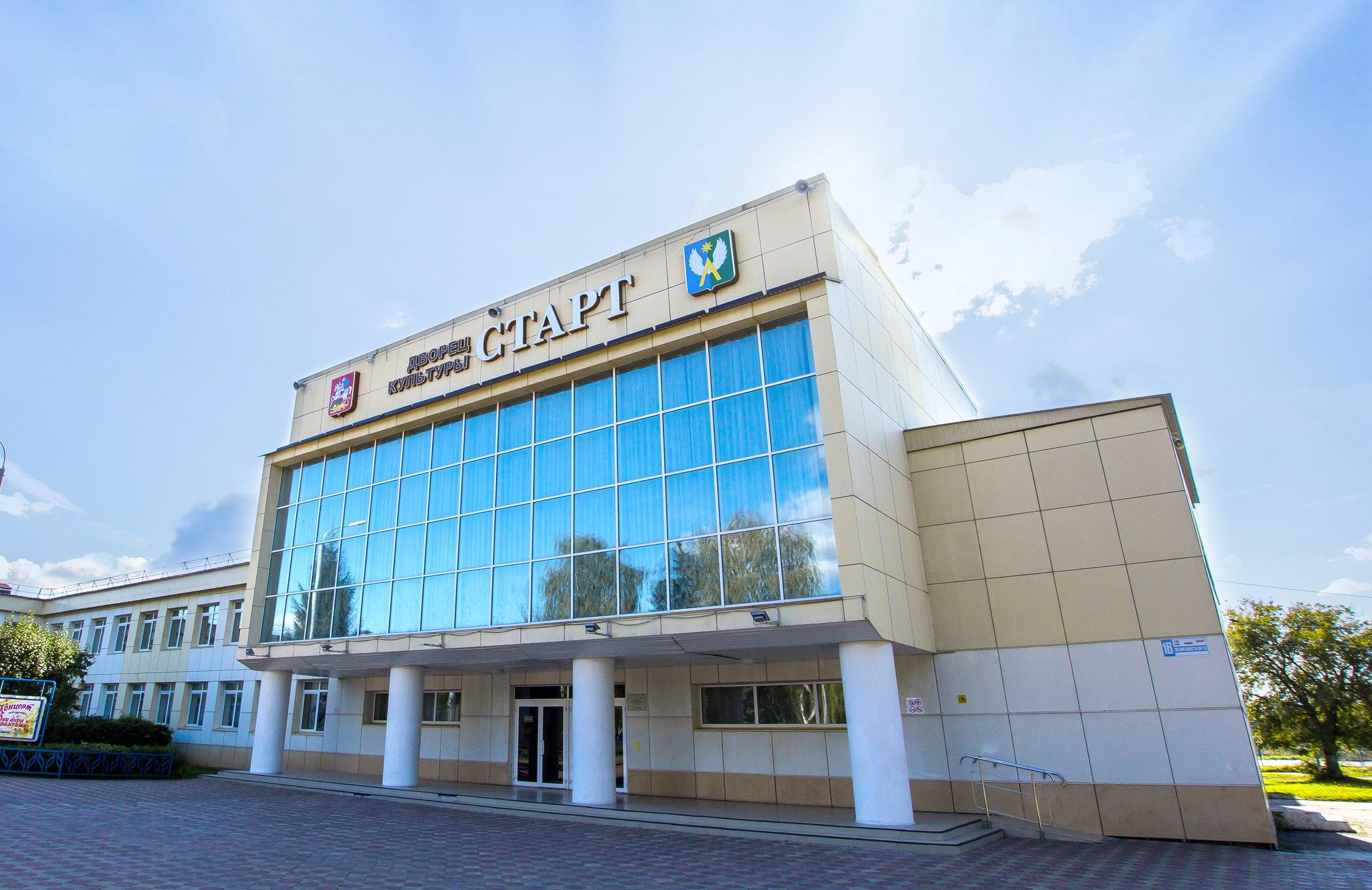 Районный дом культуры «Старт» в Луховицах
