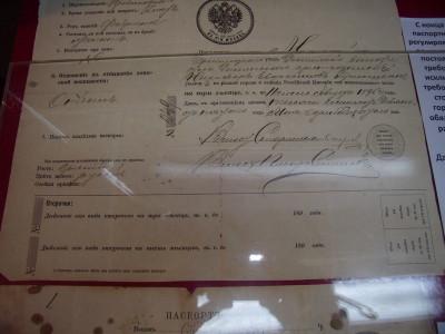Музей памяти Лопасненского края. История российского паспорта