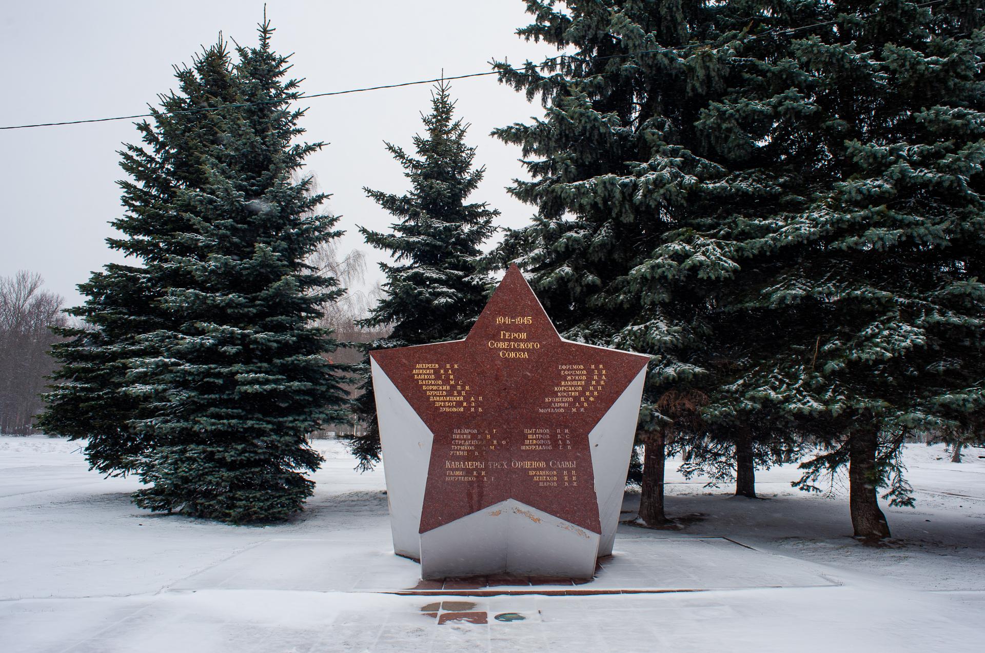 Королёв, Мемориал Славы