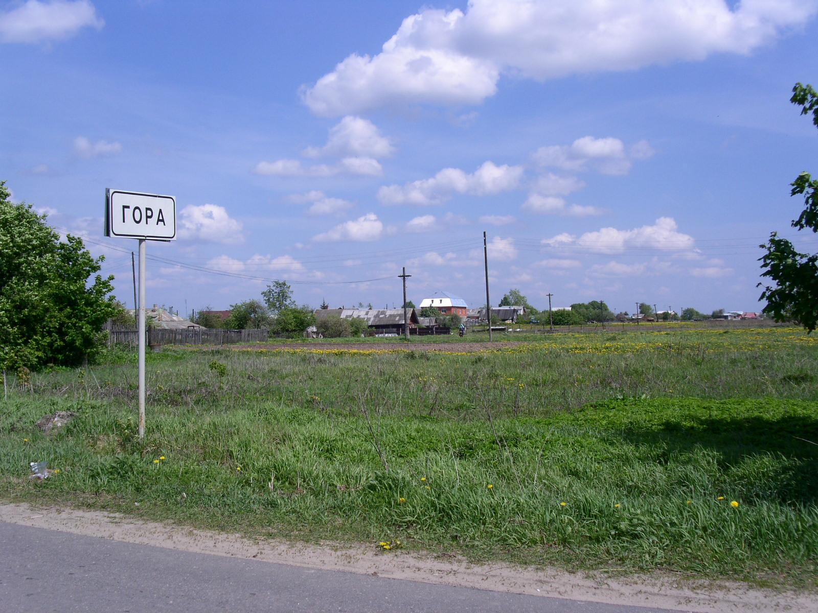 Дорожный указатель деревни Гора, граничащей с Кудыкино
