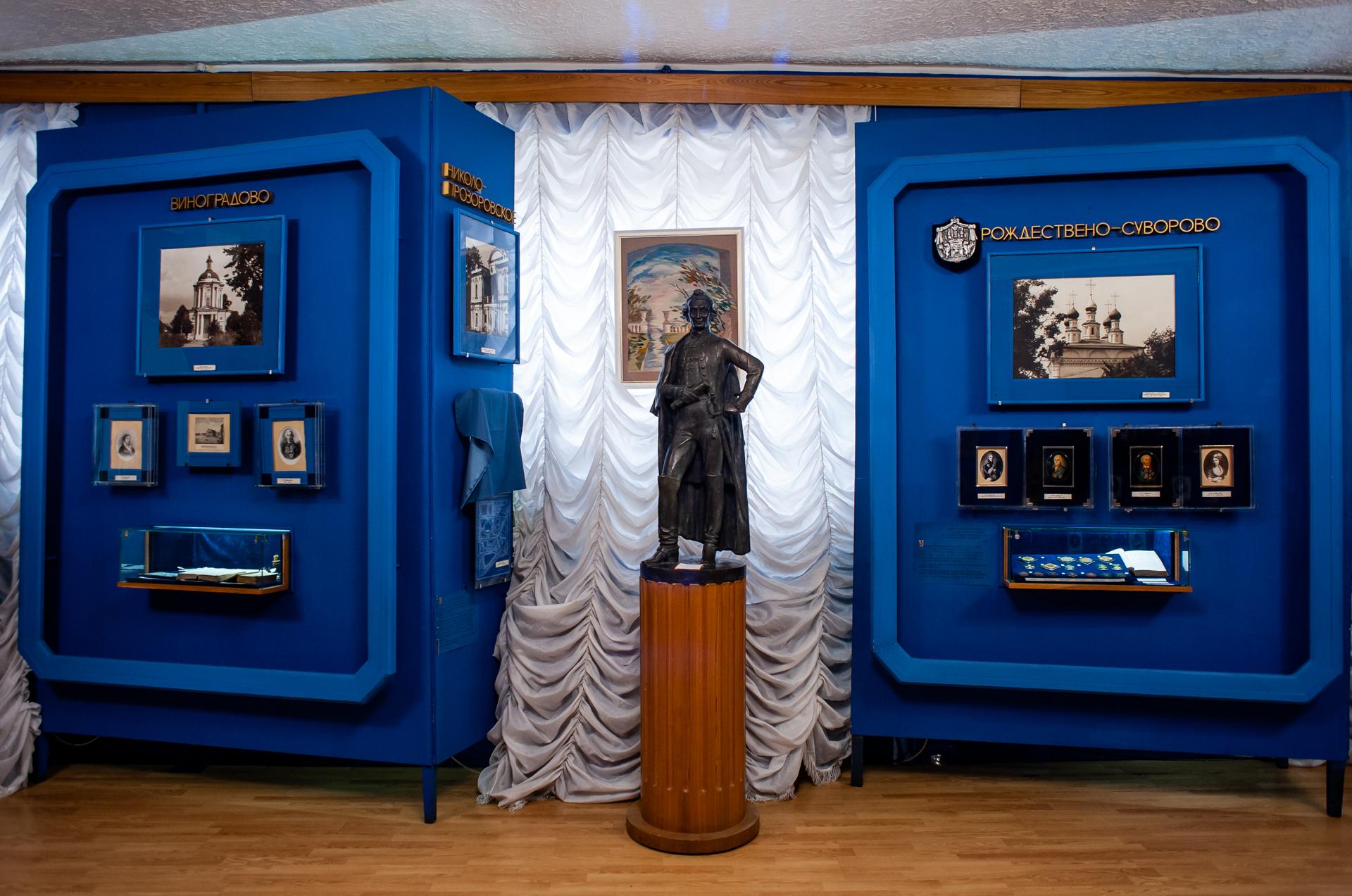 Мытищи, историко-художественный музей