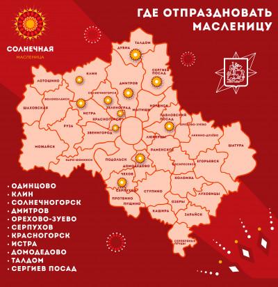 Масленица карта 2021