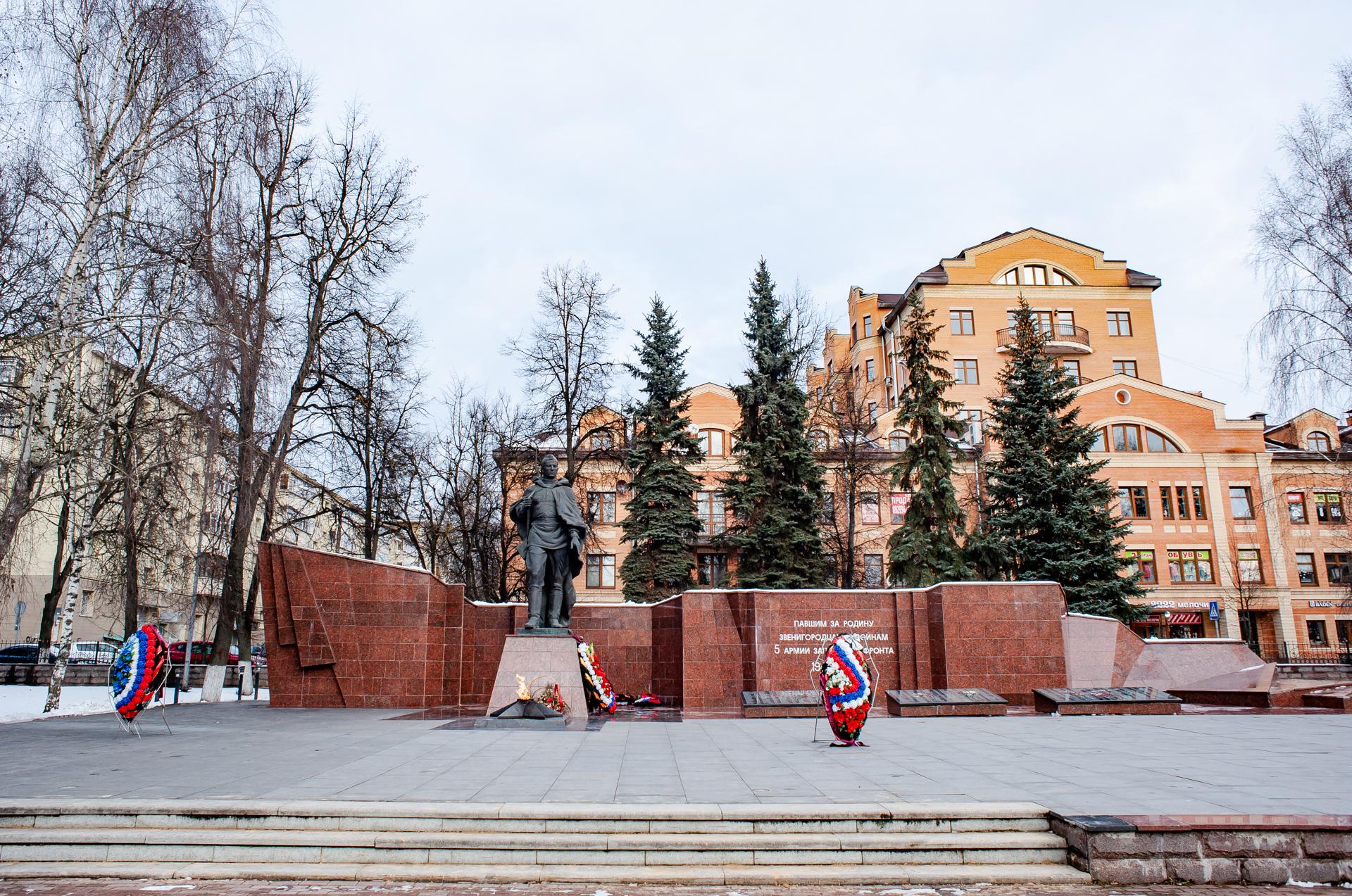 Звенигород, Мемориальный Комплекс Воинам ВОВ