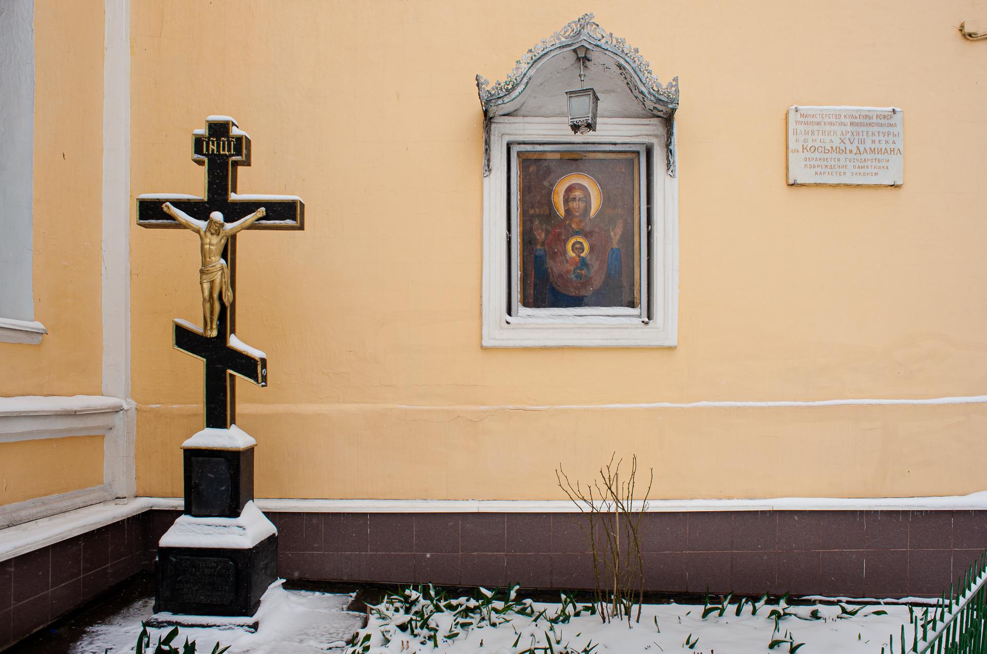 Королёв, церковь Космы и Дамиана
