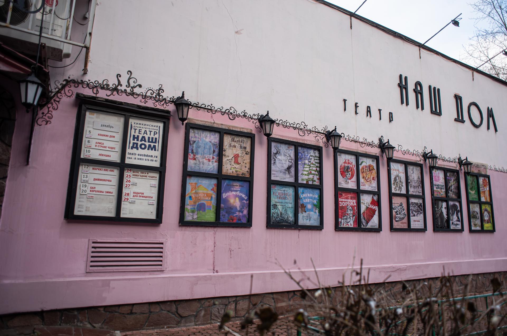Химки, театр «Наш Дом», малая сцена