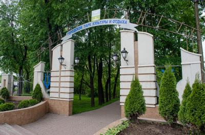 Чехов, усадьба Лопасня -Зачатьевское, городской парк