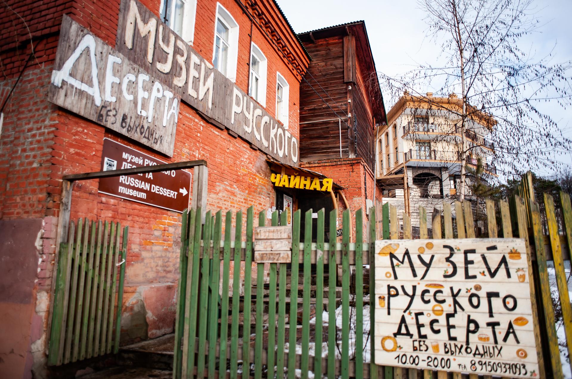 Звенигород, Музей Русского Десерта